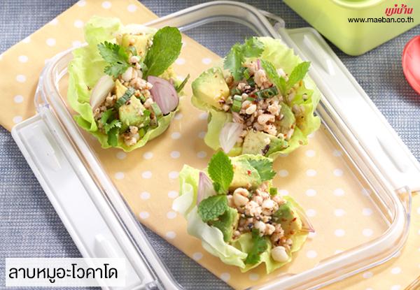 ลาบหมูอะโวคาโด สูตรอาหาร วิธีทำ แม่บ้าน