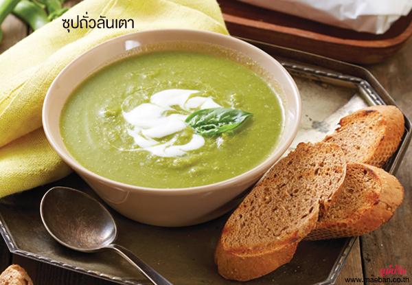 ซุปถั่วลันเตา สูตรอาหาร วิธีทำ แม่บ้าน