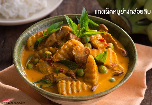 แกงเผ็ดหมูย่างกล้วยดิบ สูตรอาหาร วิธีทำ แม่บ้าน
