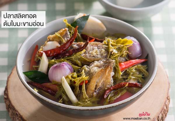 ปลาสลิดทอดต้มใบมะขามอ่อน สูตรอาหาร วิธีทำ แม่บ้าน