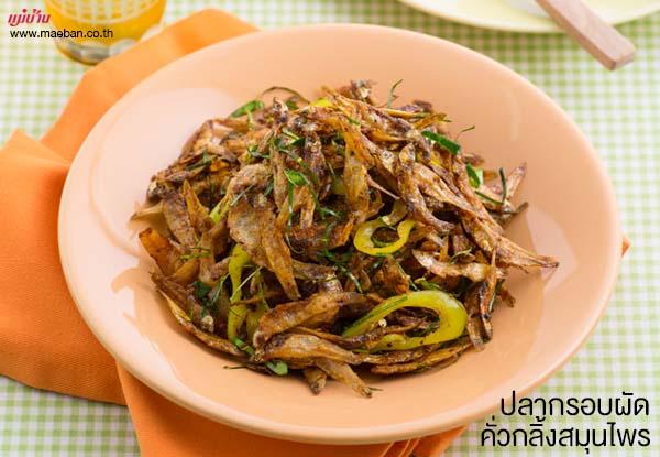 ปลากรอบผัดคั่วกลิ้งสมุนไพร สูตรอาหาร วิธีทำ แม่บ้าน