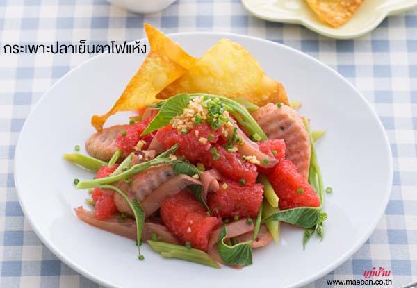 กระเพาะปลาเย็นตาโฟแห้ง สูตรอาหาร วิธีทำ แม่บ้าน
