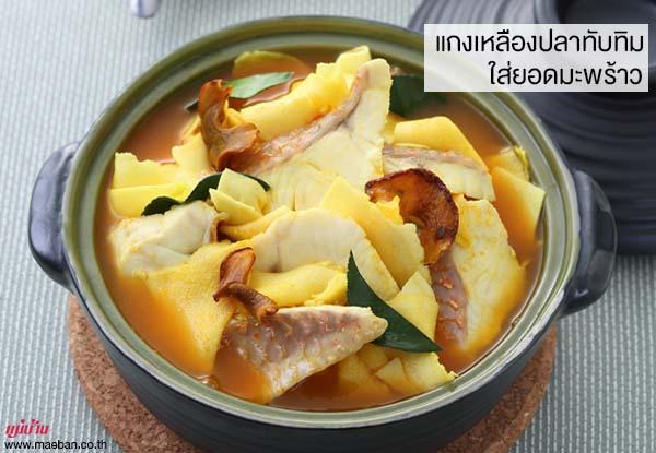 แกงเหลืองปลาทับทิมใส่ยอดมะพร้าว สูตรอาหาร วิธีทำ แม่บ้าน