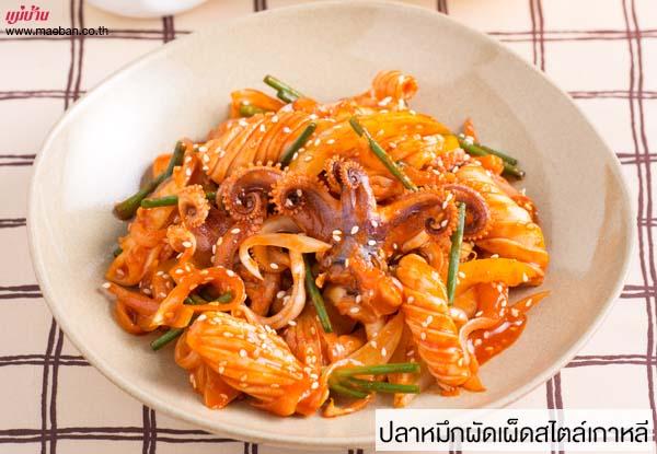 ปลาหมึกผัดเผ็ดสไตล์เกาหลี สูตรอาหาร วิธีทำ แม่บ้าน