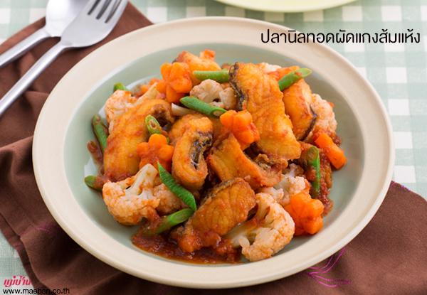 ปลานิลทอดผัดแกงส้มแห้ง สูตรอาหาร วิธีทำ แม่บ้าน