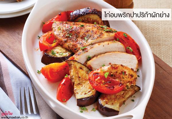 ไก่อบพริกปาปริก้าผักย่าง สูตรอาหาร วิธีทำ แม่บ้าน