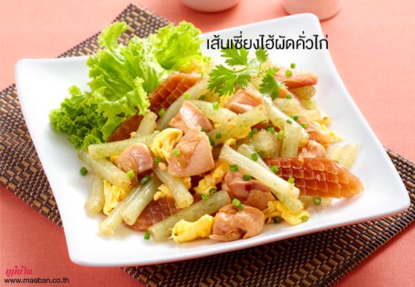 เส้นเซี่ยงไฮ้ผัดคั่วไก่ สูตรอาหาร วิธีทำ แม่บ้าน