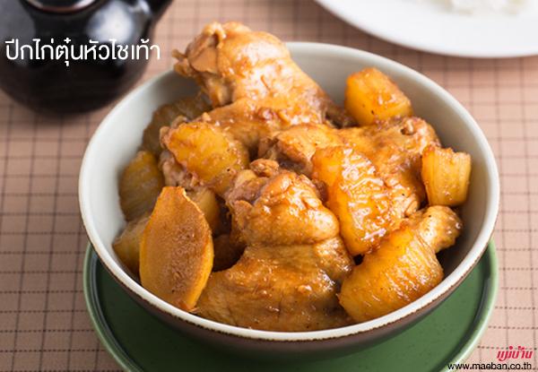 ปีกไก่ตุ๋นหัวไชเท้า สูตรอาหาร วิธีทำ แม่บ้าน