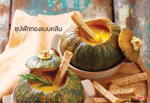 ซุปฟักทองแบบคลีน สูตรอาหาร วิธีทำ แม่บ้าน