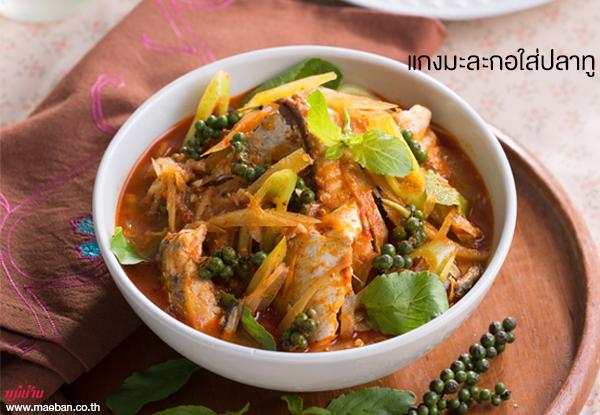 แกงมะละกอใส่ปลาทู สูตรอาหาร วิธีทำ แม่บ้าน