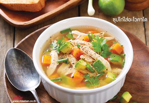 ซุปไก่ใส่อะโวคาโด สูตรอาหาร วิธีทำ แม่บ้าน