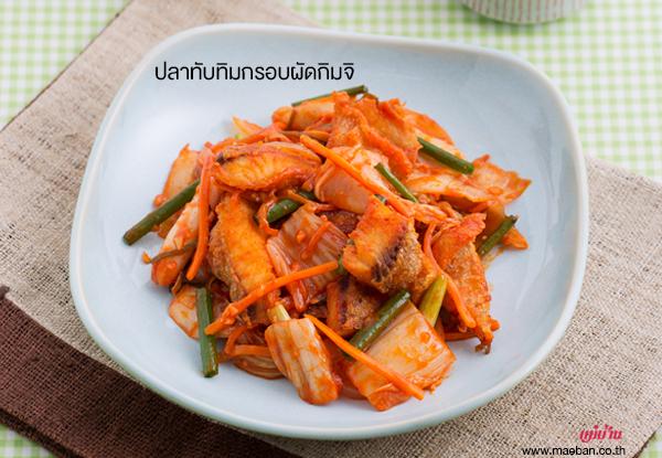 ปลาทับทิมกรอบผัดกิมจิ สูตรอาหาร วิธีทำ แม่บ้าน