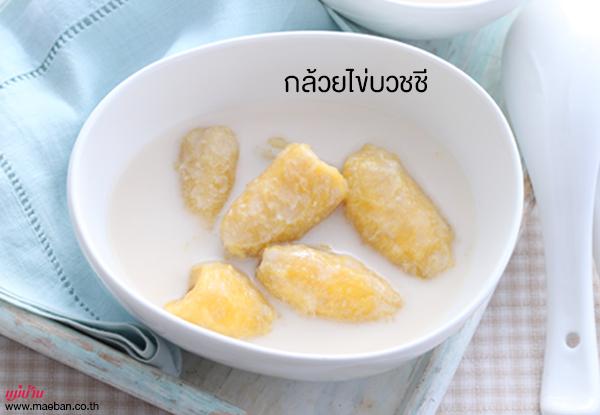 กล้วยไข่บวชชี สูตรอาหาร วิธีทำ แม่บ้าน