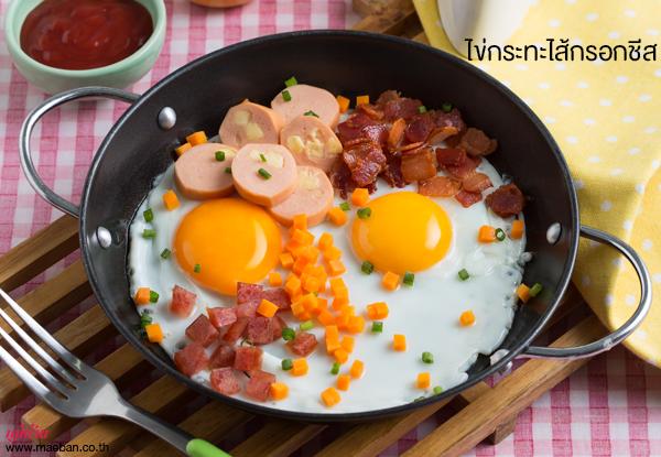 ไข่กระทะไส้กรอกชีส สูตรอาหาร วิธีทำ แม่บ้าน