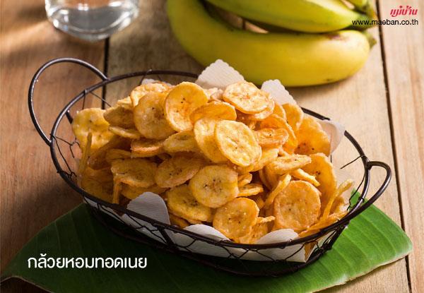 กล้วยหอมทอดเนย สูตรอาหาร วิธีทำ แม่บ้าน