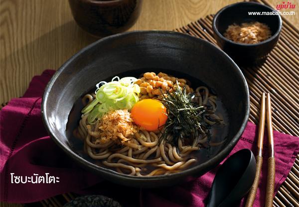 โซบะนัตโตะ สูตรอาหาร วิธีทำ แม่บ้าน