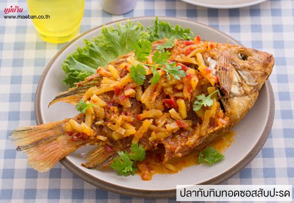 ปลาทับทิมทอดซอสสับปะรด สูตรอาหาร วิธีทำ แม่บ้าน