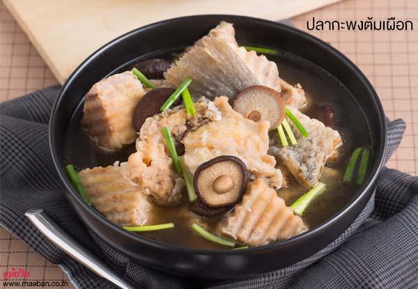 ปลากะพงต้มเผือก สูตรอาหาร วิธีทำ แม่บ้าน
