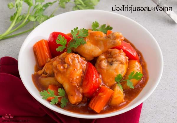 น่องไก่ตุ๋นซอสมะเขือเทศ สูตรอาหาร วิธีทำ แม่บ้าน
