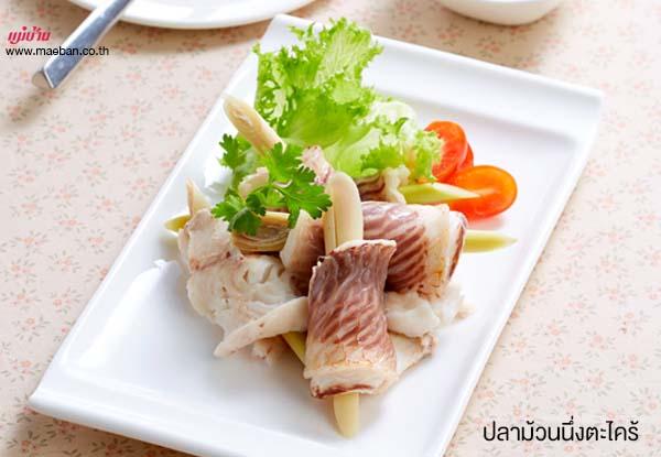 ปลาม้วนนึ่งตะไคร้ สูตรอาหาร วิธีทำ แม่บ้าน