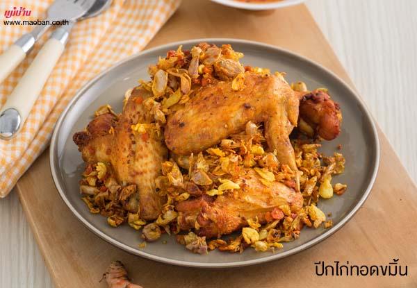 ปีกไก่ทอดขมิ้น สูตรอาหาร วิธีทำ แม่บ้าน