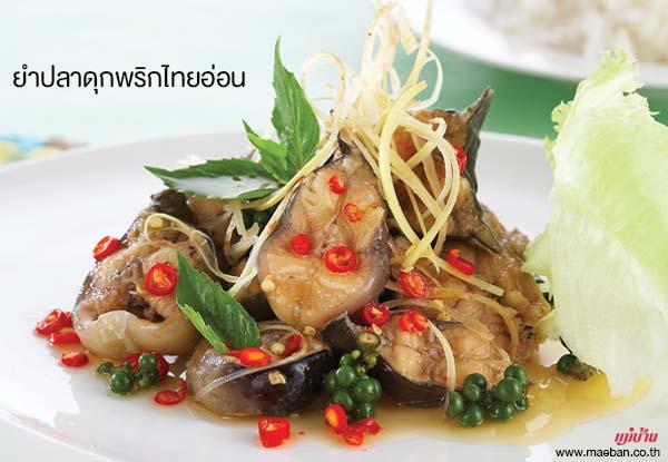 ยำปลาดุกพริกไทยอ่อน สูตรอาหาร วิธีทำ แม่บ้าน