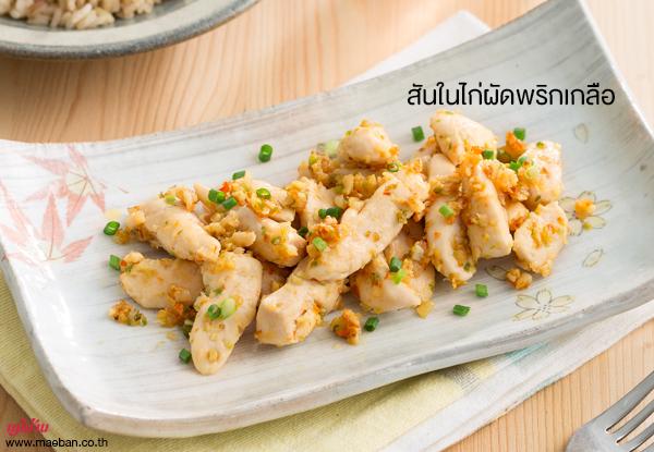 สันในไก่ผัดพริกเกลือ สูตรอาหาร วิธีทำ แม่บ้าน
