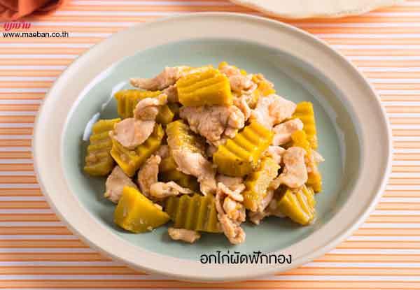 อกไก่ผัดฟักทอง สูตรอาหาร วิธีทำ แม่บ้าน