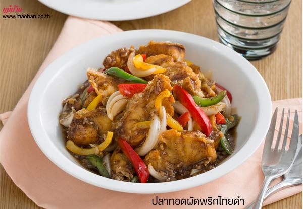 ปลาทอดผัดพริกไทยดำ สูตรอาหาร วิธีทำ แม่บ้าน