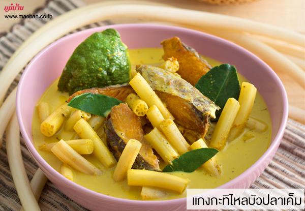 แกงกะทิไหลบัวปลาเค็ม สูตรอาหาร วิธีทำ แม่บ้าน