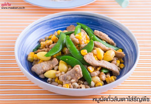 หมูผัดถั่วลันเตาใส่ธัญพืช สูตรอาหาร วิธีทำ แม่บ้าน