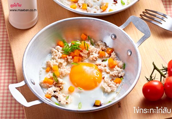 ไข่กระทะไก่สับ สูตรอาหาร วิธีทำ แม่บ้าน