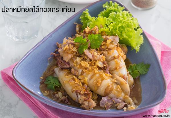 ปลาหมึกยัดไส้ทอดกระเทียม สูตรอาหาร วิธีทำ แม่บ้าน