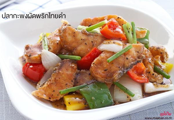 ปลากะพงผัดพริกไทยดำ สูตรอาหาร วิธีทำ แม่บ้าน