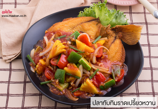 ปลาทับทิมราดเปรี้ยวหวาน สูตรอาหาร วิธีทำ แม่บ้าน