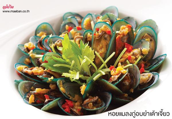หอยแมลงภู่อบยำเต้าเจี้ยว สูตรอาหาร วิธีทำ แม่บ้าน