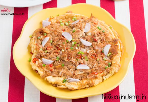 ไข่เจียวยำปลาทูน่า สูตรอาหาร วิธีทำ แม่บ้าน