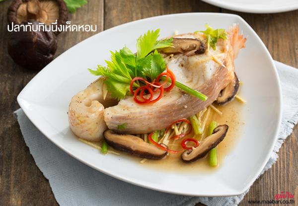 ปลาทับทิมนึ่งเห็ดหอม สูตรอาหาร วิธีทำ แม่บ้าน