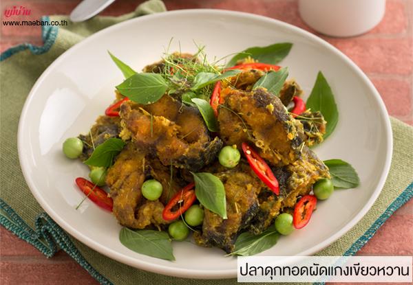ปลาดุกทอดผัดแกงเขียวหวาน สูตรอาหาร วิธีทำ แม่บ้าน
