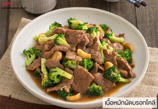 เนื้อหมักผัดบรอกโคลี สูตรอาหาร วิธีทำ แม่บ้าน