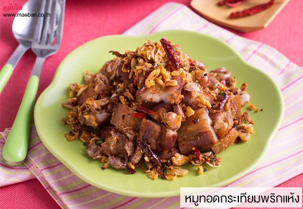 หมูทอดกระเทียมพริกแห้ง สูตรอาหาร วิธีทำ แม่บ้าน