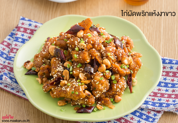 ไก่ผัดพริกแห้งงาขาว สูตรอาหาร วิธีทำ แม่บ้าน