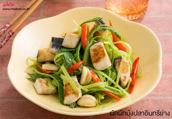 ผัดผักบุ้งปลาอินทรีย่าง สูตรอาหาร วิธีทำ แม่บ้าน