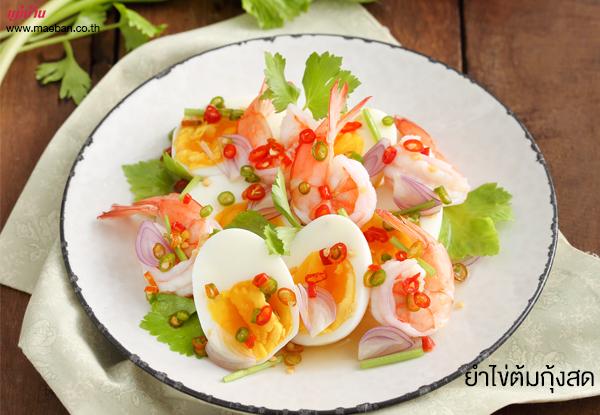 ยำไข่ต้มกุ้งสด สูตรอาหาร วิธีทำ แม่บ้าน
