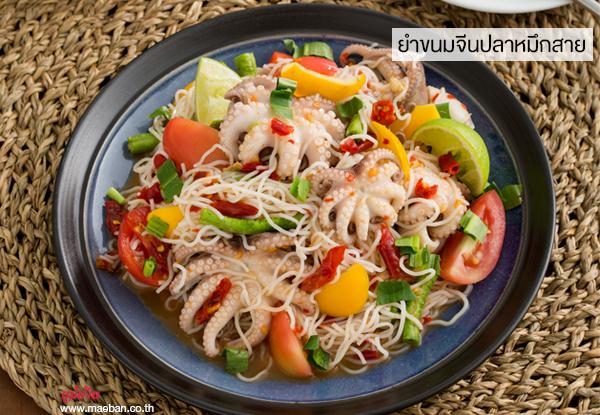 ยำขนมจีนปลาหมึกสาย สูตรอาหาร วิธีทำ แม่บ้าน