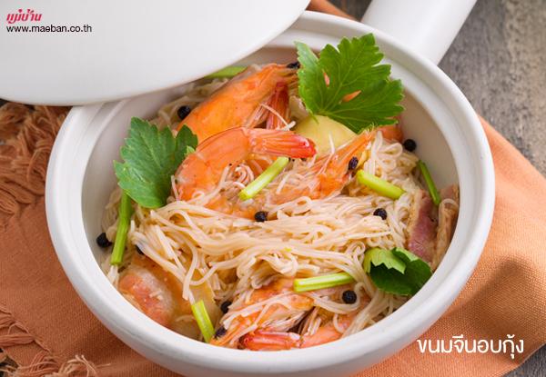 ขนมจีนอบกุ้ง สูตรอาหาร วิธีทำ แม่บ้าน