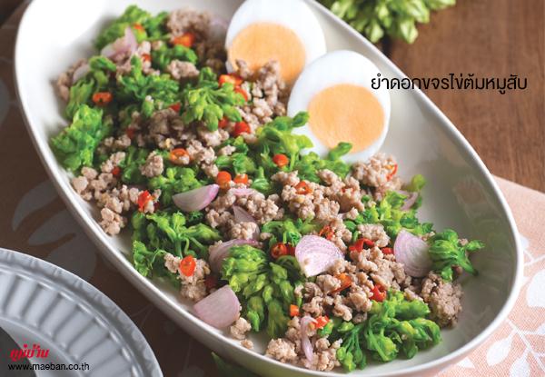 ยำดอกขจรไข่ต้มหมูสับ สูตรอาหาร วิธีทำ แม่บ้าน