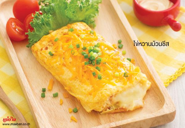 ไข่หวานม้วนชีส สูตรอาหาร วิธีทำ แม่บ้าน