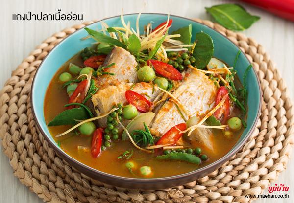 แกงป่าปลาเนื้ออ่อน สูตรอาหาร วิธีทำ แม่บ้าน