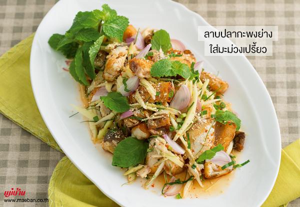 ลาบปลากะพงย่างใส่มะม่วงเปรี้ยว สูตรอาหาร วิธีทำ แม่บ้าน